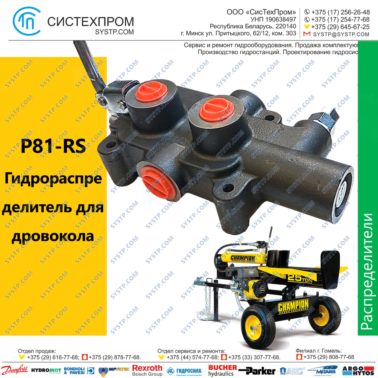 Гидрораспределитель P81-RS G12 для дровокола Rapid Extend Log Splitter